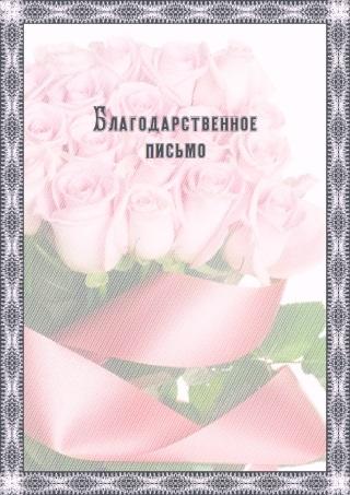 Бланк благодарственного письма, букет роз вписан в сетку