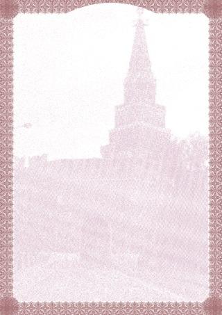 Чистый бланк свободного назначения с гравюрой Боровицкой башни Кремля
