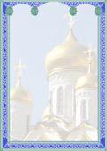 Чистый бланк  с фотографией праволавного храма в сетке