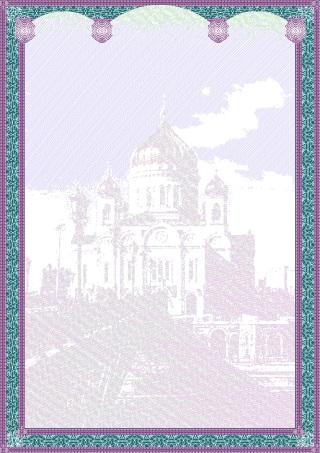 Чистый бланк свободного назначения с цветной  гравюрой Храма Христа Спасителя