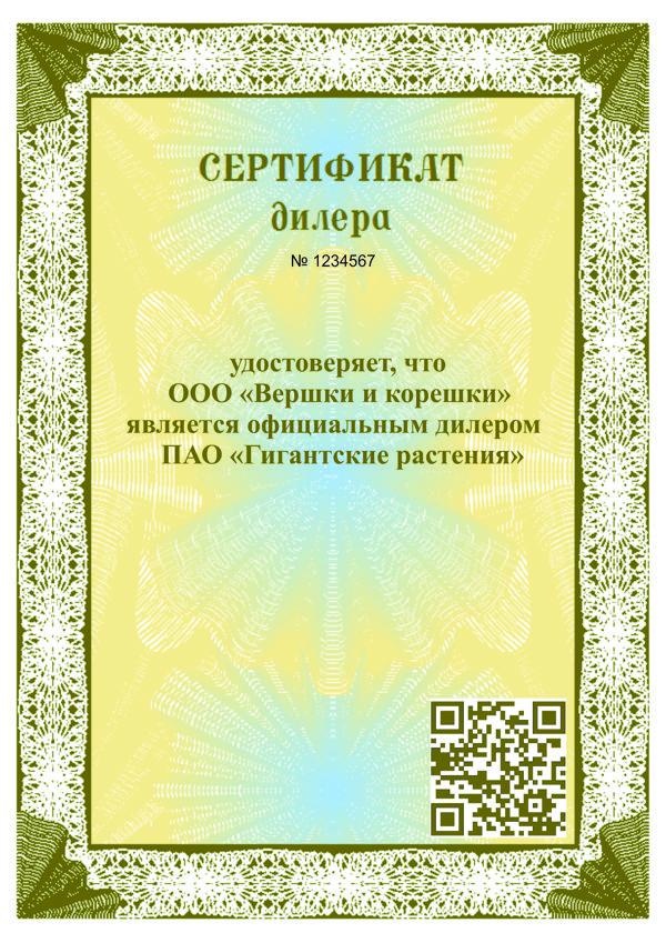 Пример сертификата, защищенного QR кодом